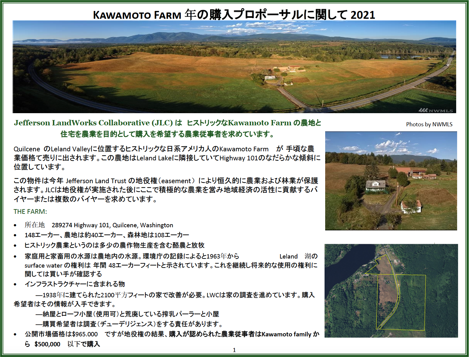 Click on the photo to read the pdf document Request for Proposal in Japanese.